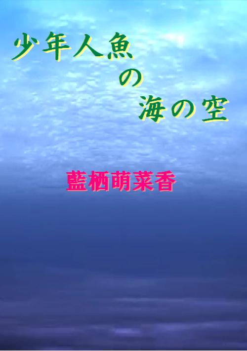 少年人魚の海の空
