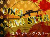 COCA・GANG・STAR