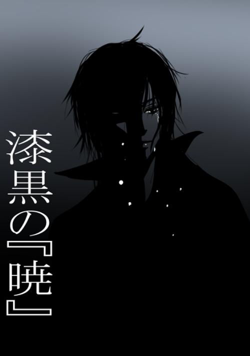 漆黒の『暁』