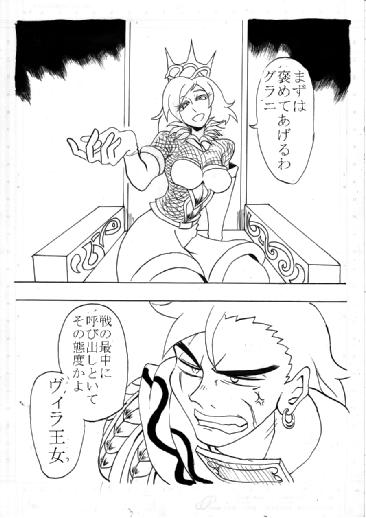 姫と騎士の交遊曲