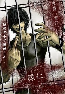 縁仁【ENZIN】 捜査一課 対凶悪異常犯罪交渉係