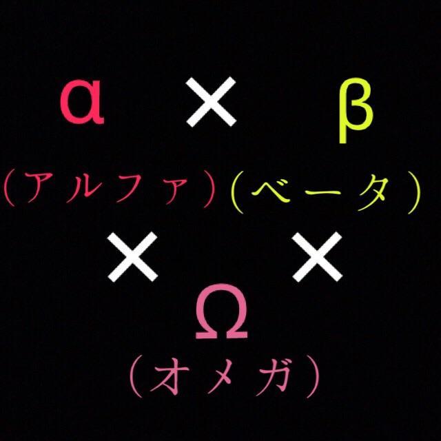 Ω先生と極道α【BL】