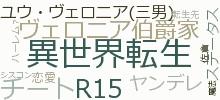 異世界転生 〜少年の転生譚〜