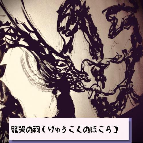 龍哭の祠(りゅうこくのほこら)