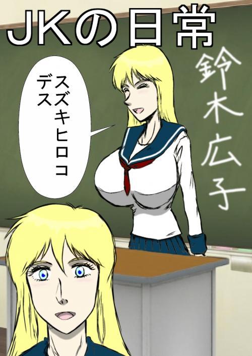 JKの日常(4コマ漫画)