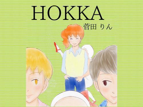 HOKKA ホッカ