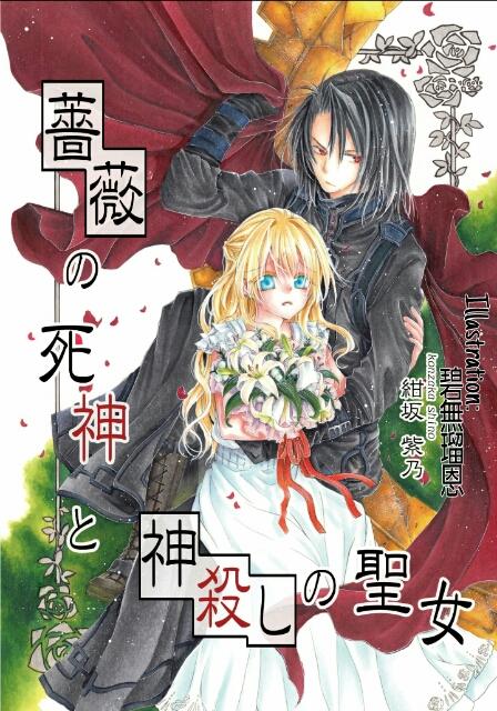 薔薇の死神と神殺しの聖女