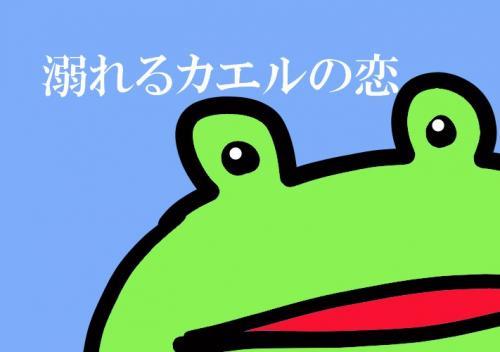 溺れるカエルの恋【R18ーBL】