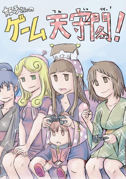 姫子さんのゲーム天守閣!