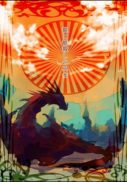 龍と龍殺しの巫女
