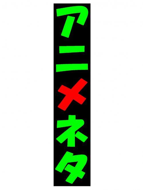 アニメネタ
