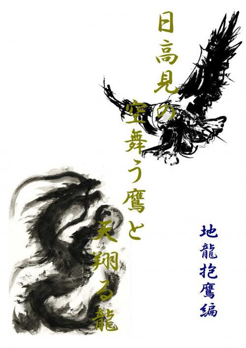 日高見の空舞う鷹と天翔る龍 地龍抱鷹編