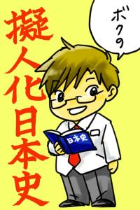 ボクの擬人化日本史