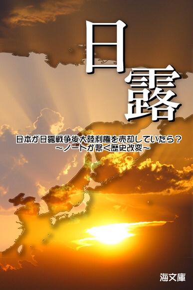 日本が日露戦争後大陸利権を売却していたら? 〜ノートが繋ぐ歴史改変〜