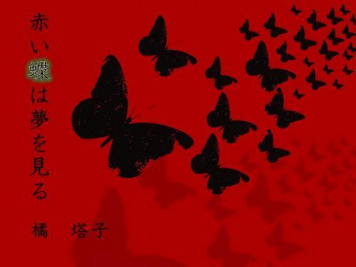 赤い蝶は夢を見る