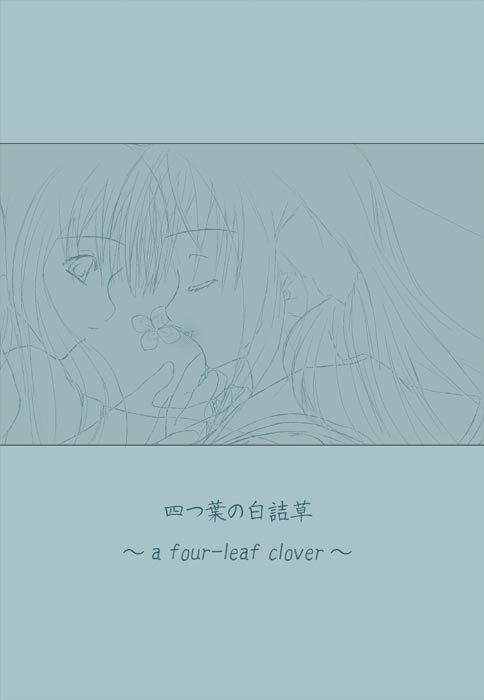 �ͤ��դ�������a four-leaf clover��