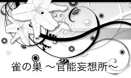 【ウチの執事がエス過ぎるッ!】