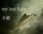 my last fight(手紙)