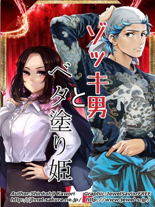 ゾッキ男とベタ塗り姫