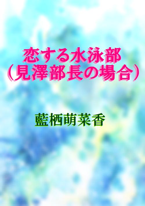 恋する水泳部(見澤部長の場合)