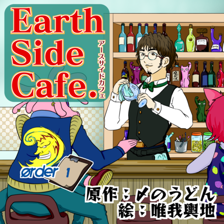 Earth Side Cafe -アースサイドカフェ-