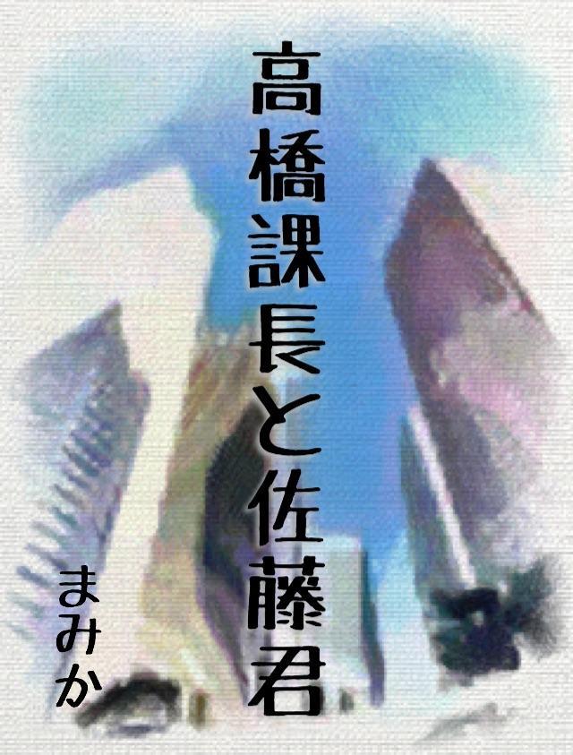 高橋課長と佐藤君