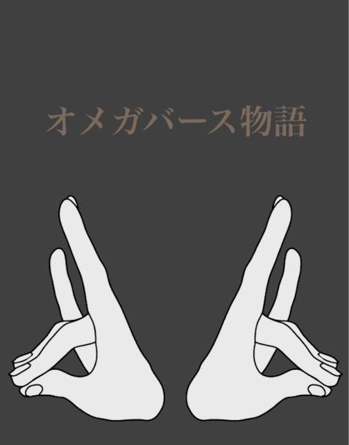 オメガバース物語 ヤクザVer.