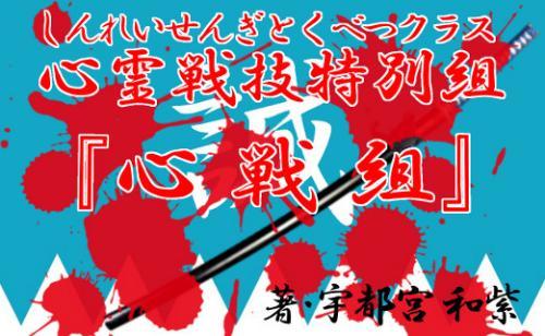 心霊戦技特別組『心 戦 組』