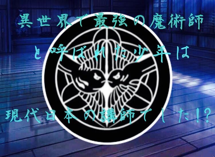 異世界で最強の魔術師『魔帝』と呼ばれた少年は現代日本の講師(予定)でした!?