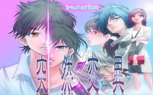 【ボイスドラマ化全三部作】突然変異〜mutation〜【Youtube】