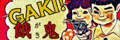 餓鬼 ─ GAKI ─