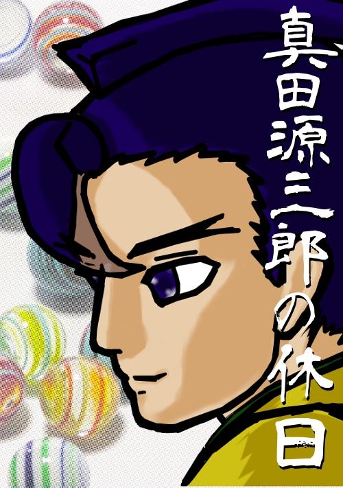 小懸 —真田源三郎の休日—