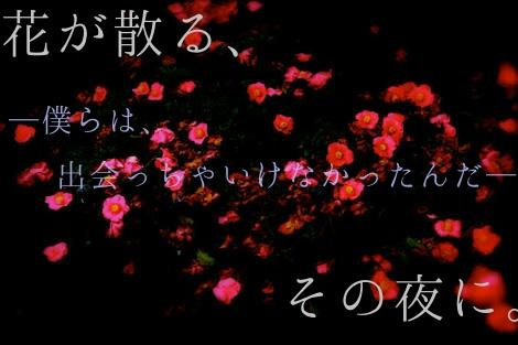 花が散る、その夜に。
