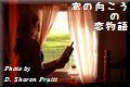 窓の向こうの恋物語