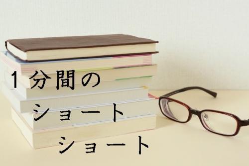 1分間で読める超短編小説集