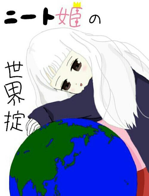 ニート姫の世界掟